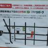 パティスリーアカシエ 提携駐車場情報 2