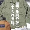 ユニクロ「ウォッシュボーダーT(長袖)」レビュー&コーディネート。【ファッションのトリセツ】