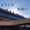 【石橋杏奈】さんには、【里田まい】さんのように「仙台」での暮らしを楽しんでもらいたいね。