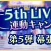 幕張公演開催記念のプレゼント配布!