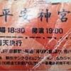 堂本剛 平安神宮公演 2013 2013.9.15 その1