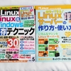 日経Linux2020年5月号にAI関係の記事を寄稿しました