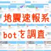 地震速報系botツイッターアカウント界隈をレビューする