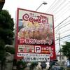 肉 ( 弾力ハンバーグ ) が食べたくて 「カウベル」 八千代本店   なう  肉 を食べて 元気 に(^_^)