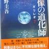 東野圭吾「虚像の道化師 ガリレオ7」(文芸春秋社)