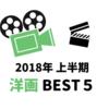 【上半期洋画ベスト5】2018年公開のおすすめ映画ランキング!