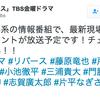 新ドラマ リバース 藤原達也主演湊かなえ原作玉森裕太も出演4月から(TBS金曜)