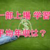 東証一部上場企業 学習塾 STEP 平均年収 ランキングでは何位?