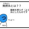無撚糸って何?【4コマ漫画】