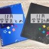 中1・小3☆10月の学習まとめ、11月の学習計画