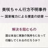 小倉美咲ちゃん行方不明事件 国家権力による捜査の妨害