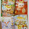 【予告】POKÉMON CHRISTMAS 2014 / Sweets picnic (2014年11月1日(土)発売)