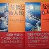 【書評】危機と人類 上下巻 ジャレド・ダイアモンド 日本経済新聞出版社