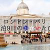 ロンドン・パリでの愉快な9日間③:DAY2 LONDON