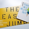 映画『THE REASON I JUMP』(ジェリー・ロスウェル監督作品)& 東田直樹 著『自閉症の僕が跳びはねる理由』より。心と体を大切に。