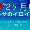 ☆ブログが2ヶ月続いた!☆