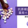 コロナ抗原検査キットが薬局で買える|薬局薬剤師が最低限知るべき3つのポイント
