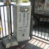阪急夙川駅の白ポスト