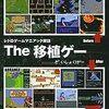 ゼビウス 移植ゲーム動画 / レゲー 比較 アーケード X1  PC8001mk2SR  PC8801 PC98  MZ-2500 ファミコン  MSX2 PC6001mk2  MZ700 FC比較