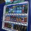 自動販売機が設置されました。