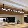 伊丹空港ターミナルビルが一部リニューアルオープン - 美々卯でモーニングを