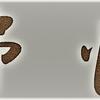 正法眼蔵第三「仏性」巻の概要と現代語訳と原文