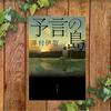 【怨霊が巣くう島】〝予言の島〟澤村 伊智―――20年後の予言は的中するのか?