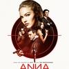 リュック・ベッソン印のビューティー・アサシン映画『ANNA/アナ』を観た
