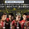 【対戦カード・中継情報】2018年6月17日開催| K-1 WORLD GP 2018 JAPAN 第2代フェザー級王座決定トーナメント特集ページ