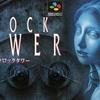 本当に怖いホラーゲーム「クロックタワー」
