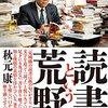 「読書という荒野」見城さんの人生に影響を与えた珠玉の本104冊