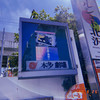 エレキコミック第30回発表会「☆空前の偶然☆」200826@下北沢本多劇場