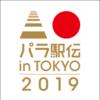 『パラ駅伝 in TOKYO 2019』出演決定!