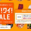 Yahoo!ショッピングで初めてのワイ!ワイ!SALE開催!ワイワイセールとは?