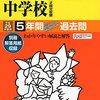 日本大学豊山中学校、愛国中学校では明日12/4(日)に学校説明会を開催するそうです!【予約不要】