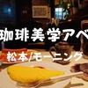 【松本モーニング】松本で一番有名な純喫茶で朝ごはん「珈琲美学アベ(ABE)」朝食で朝活だ