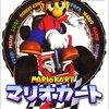 ゲーム垂れ流し36本目 マリオカート64