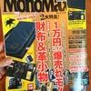 MonoMaxに付録の「ハンティングワールド システムケース」が収納力ハンパない!