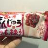 丸永製菓 あいすまんじゅう 博多あまおう 食べてみました