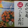 群馬県 かるた⑥   Gunma Prefecture KARUTA⑥