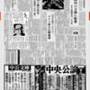 恐るべき朝日新聞の洗脳力