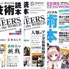 【2019年度版】セプテーニ技術読本の無料配布