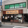 「つけ麺 道」出身のつけ麺屋さん「長男、もんたいちお」。総武線沿線で「つけ麺 道」が好きな人にはおススメです!