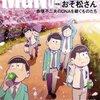 「おそ松さん」特集を組む「MdN 4月号」赤塚不二夫のDNAを継ぐものたち!59ページもあるぞ!