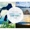 △湖楽園キャンプ場 Part.1 【施設を簡単にご紹介します】