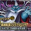 【DQMSL】七幻神・伝説フェス「あくがみさま」登場!プレミアふくびきで確定!