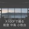 X100Fで撮る作例!能登の国民宿舎 小牧台の朝焼け