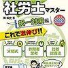 労働基準法まとめ【社会保険労務士】平成29年度