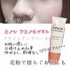 【化粧品レポ】ミノン・ブライトアップベースUV