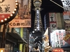 大阪にやってきたぞ!!!①